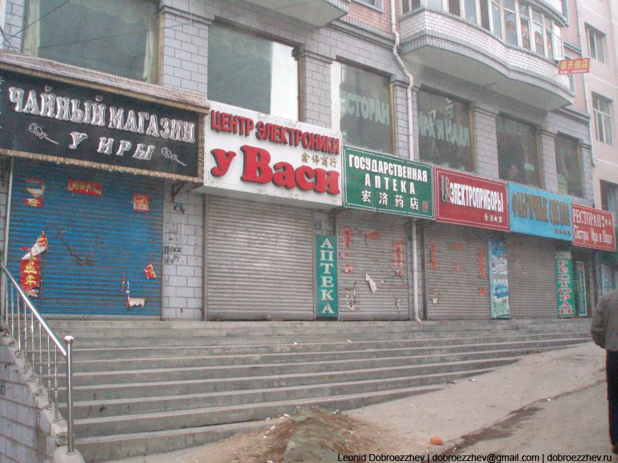 Утром в Китае все закрыто
