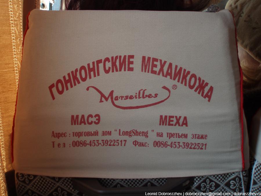 Реклама в автобусе Китай-Россия