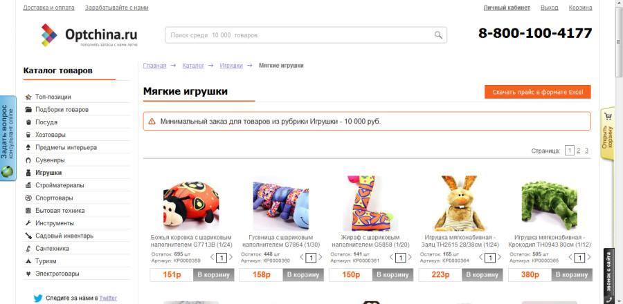 Новая optchina.ru