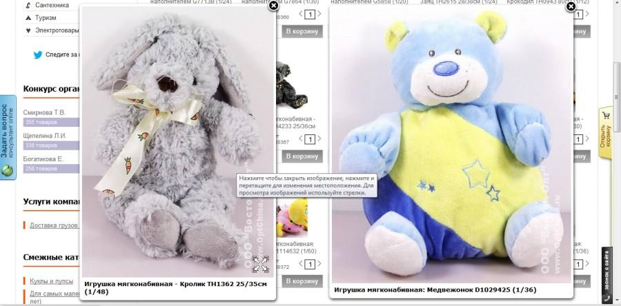 Выбор медведей на оптчине