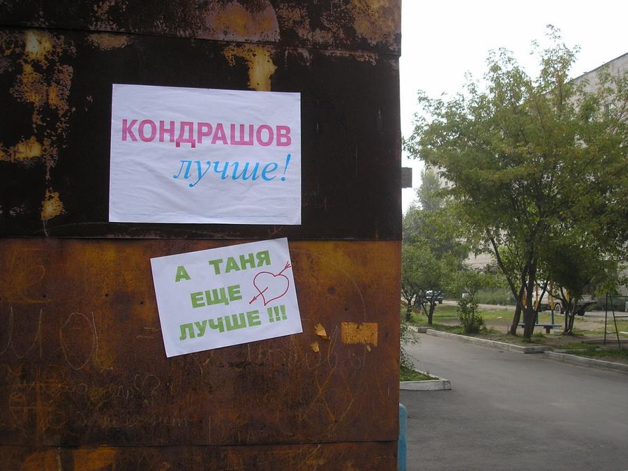 выборы в Уссурийске