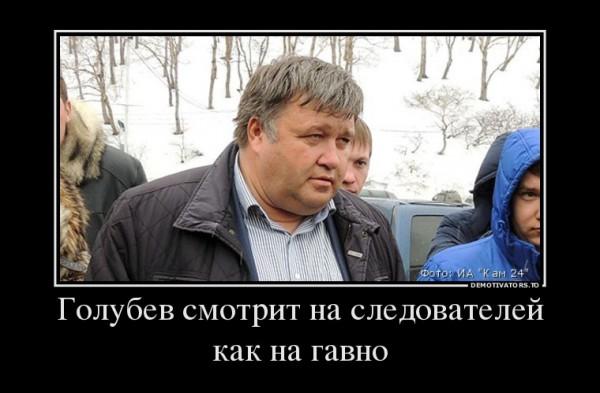 Сергей Голубев, ЛДПР, камчатка