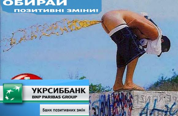 ukrsibbank_diarrhea