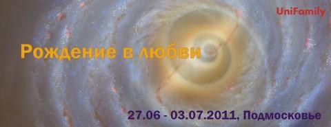 Рождение в любви, 27.06 - 03.07.2011, Подмосковье