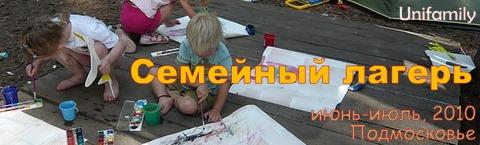 Семейный лагерь в Подмосковье, Россия