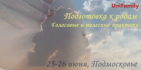 Подготовка к родам - голосовые и телесные практики, 25-26 июня, Подмосковье