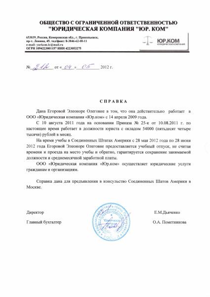Образец Резюме Генерального Директора