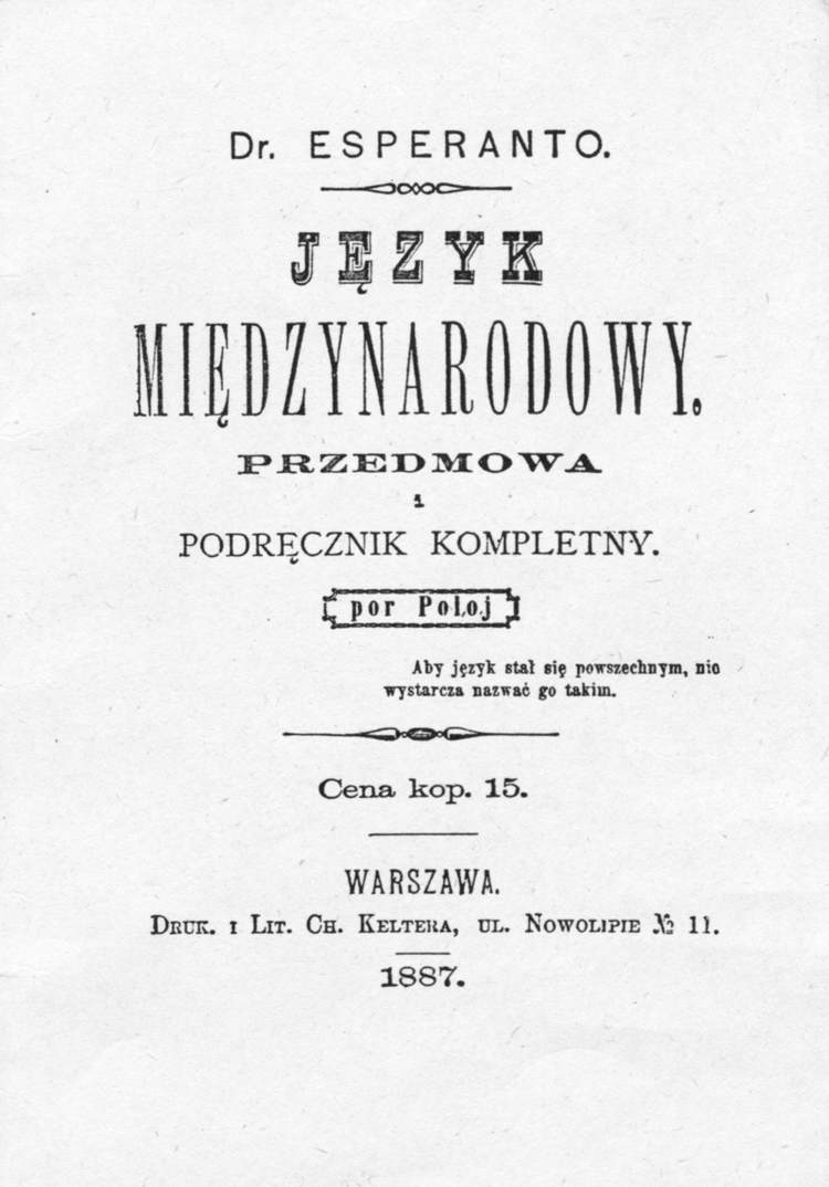 Титульный лист «Первой книги»