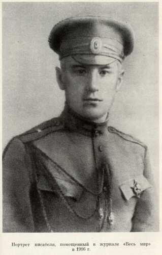 Валентин Катаев, 1916 год