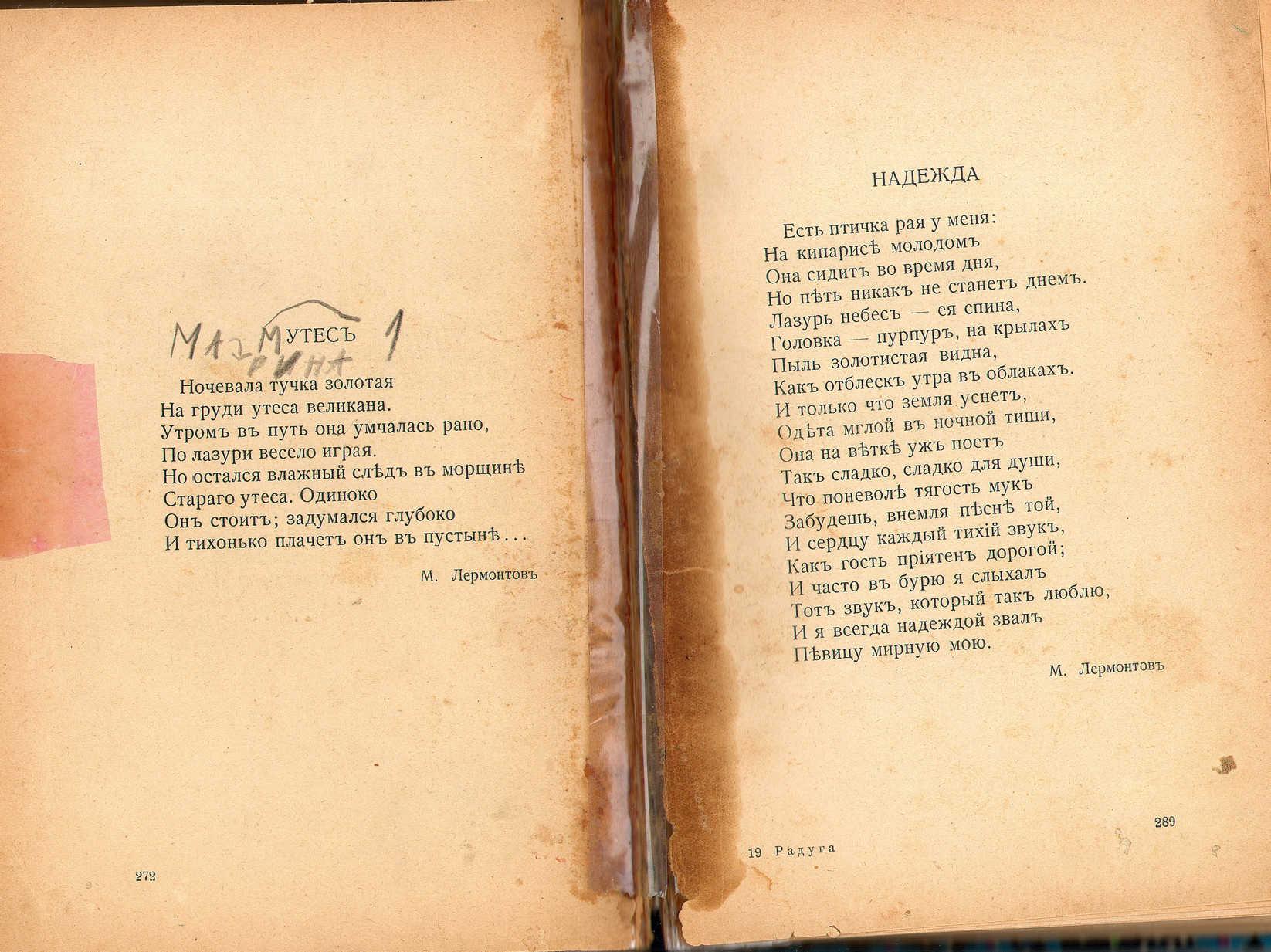 Поэтический сборник «Радуга» (1922, Берлин, изд-во «Слово», сост. Саша Черный)
