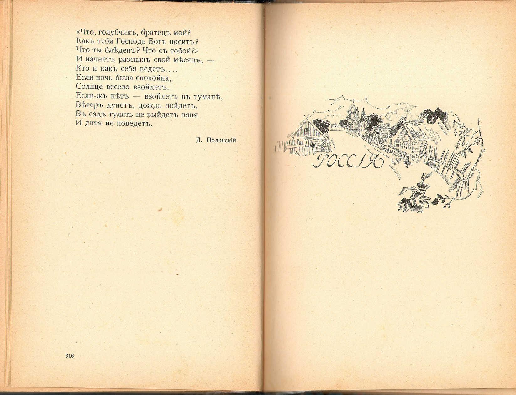 Детский поэтический сборник «Радуга» (1922, Берлин, изд-во «Слово», сост. Саша Черный)