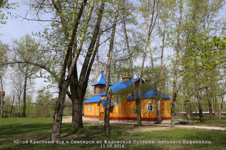 Деревянный храм Великомученика Георгия Победоносца. Фото: simbirsk.eparhia.ru