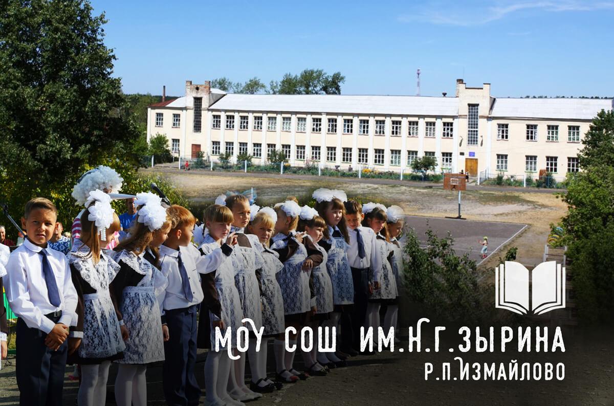 Фото: измайлово73.рф