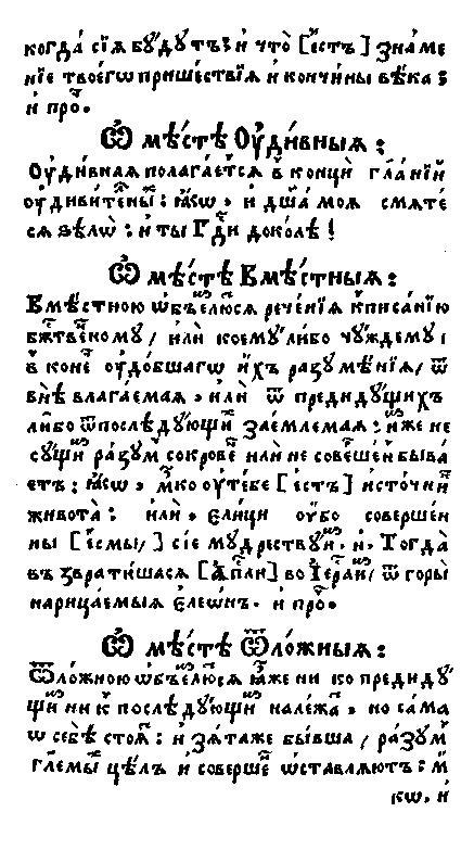 Мелетий Смотрицкий. Грамматіки славенскія правилноє синтаґма, 1619