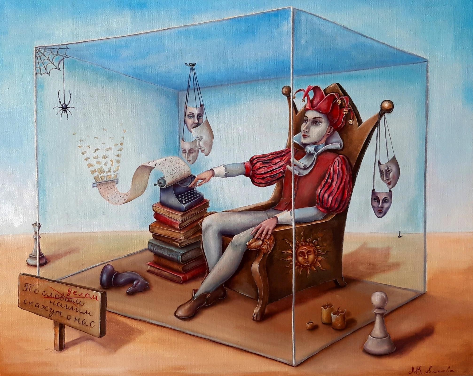 Иллюстрация: Марина Ковалёва «Слова»