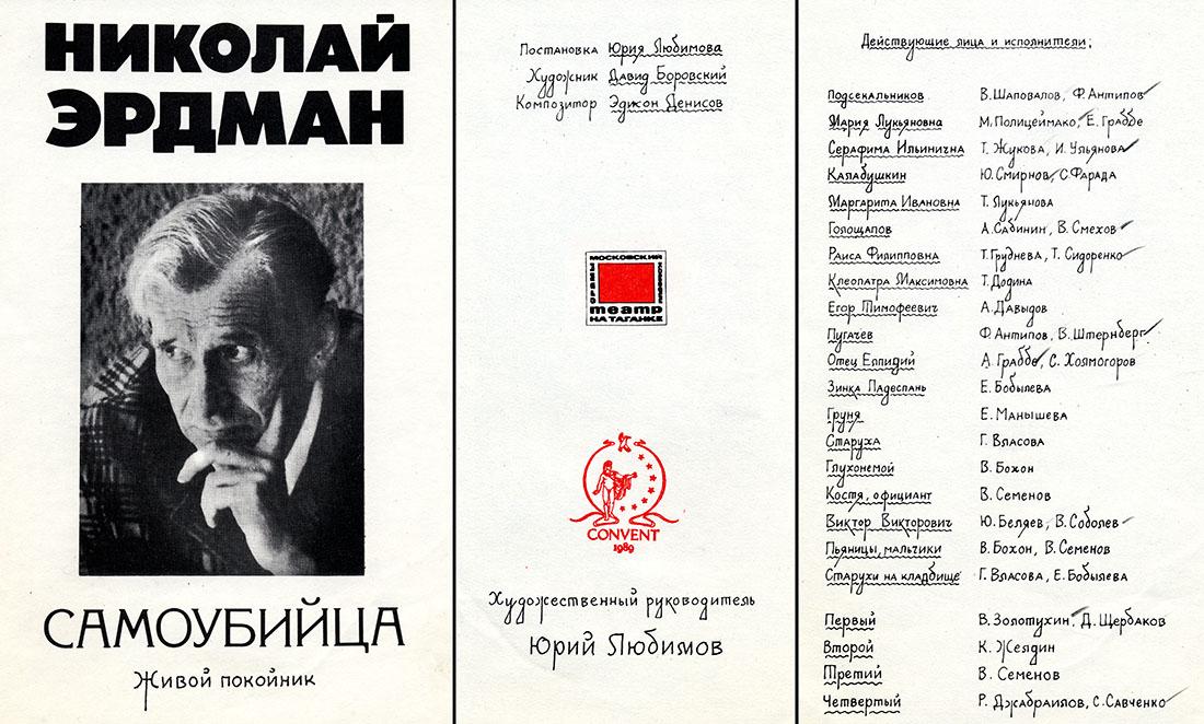 Программка восстановленного спектакля «Самоубийца» театра на Таганке по пьесе Николая Эрдмана (1990)