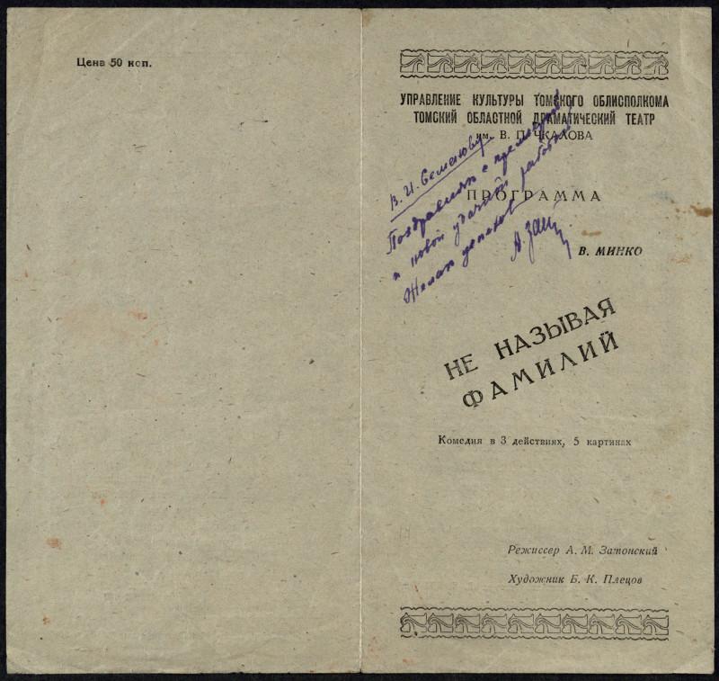 Обложка программки спектакля Томского областного театра «Не называя фамилий» (1953)