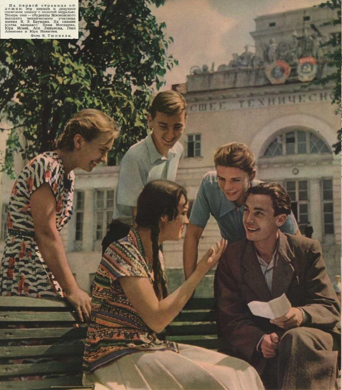 Иллюстрация: журнал «Смена», 1950-е (источник: photochronograph.ru)
