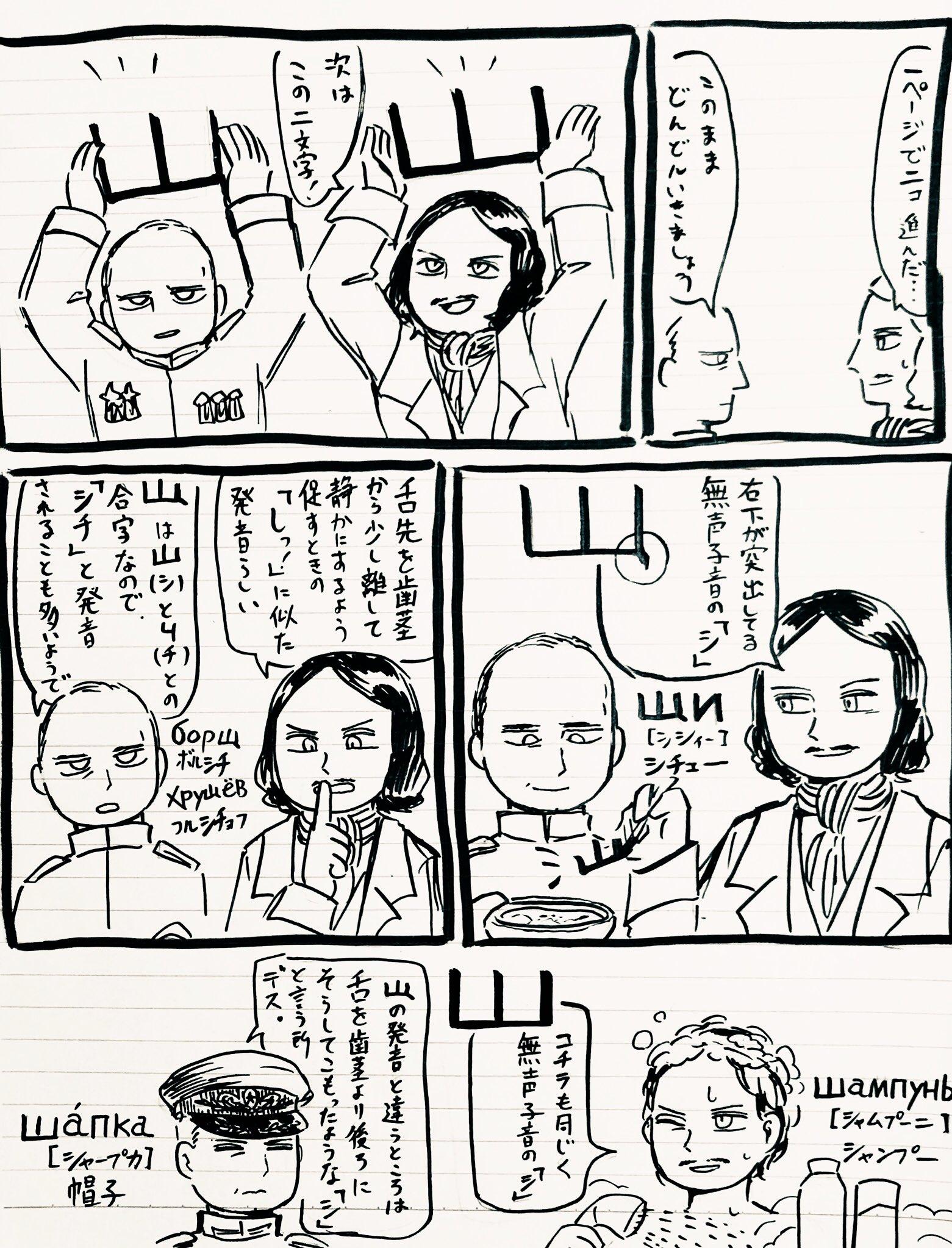 Комиксы японца, изучающего русский язык (источник: твиттер-аккаунт @hjwHazEXJyM8M2W)