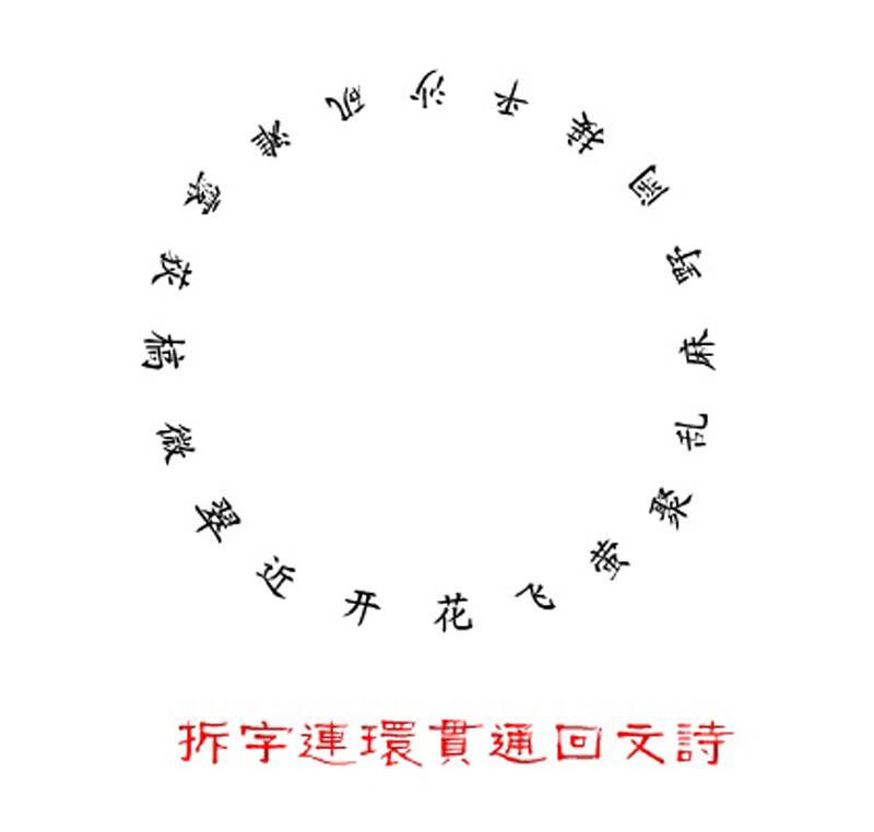 Это стихотворное кольцо из 20 символов было написано Фань Чжунъяном для его друга Сивена
