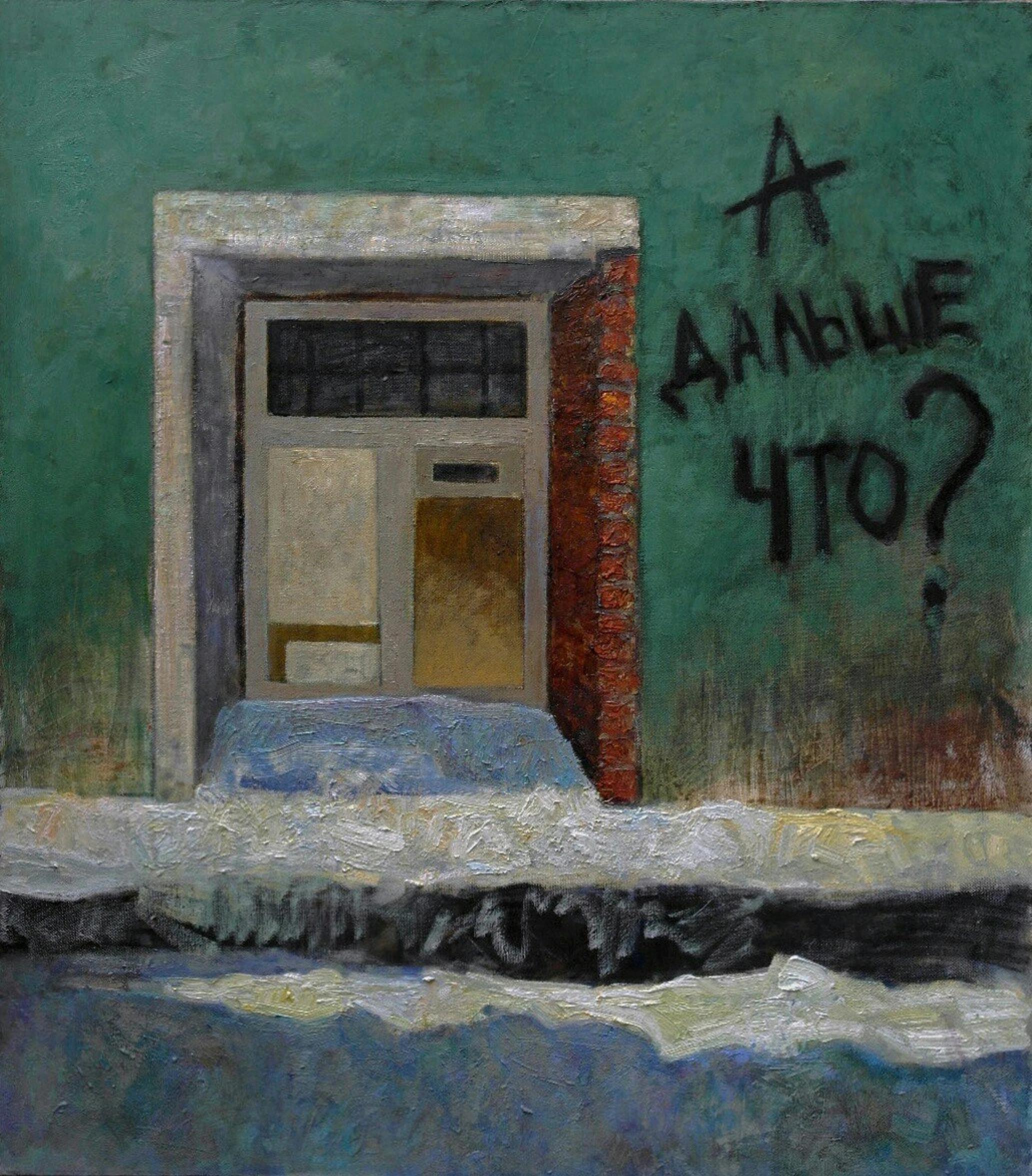 Анна Демидова «Вопрос»