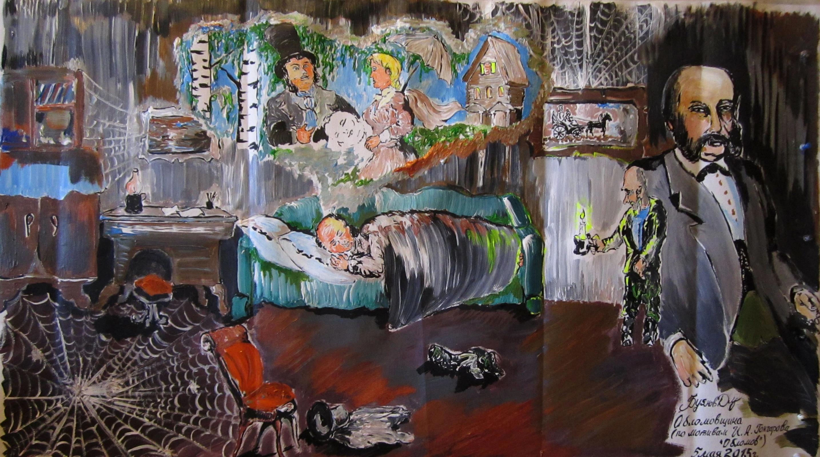 Дмитрий Буянов «Обломовщина» (2015)