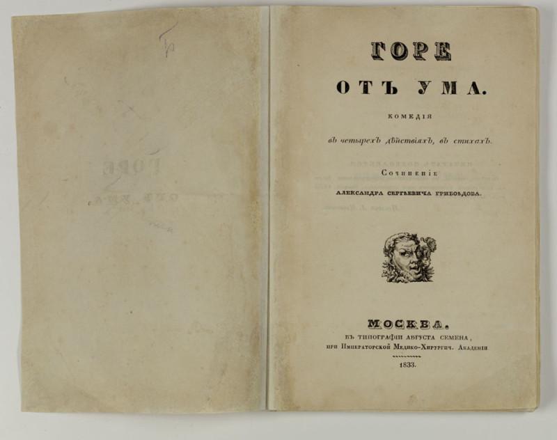 Первое издание комедии «Горе от ума» (1833)