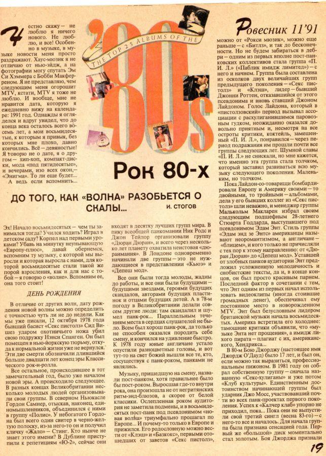 Страница из журнала «Ровесник», ноябрь 1991 года