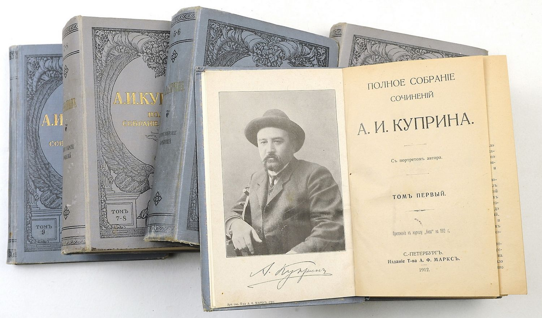 Первое полное собрание сочинение А. И. Куприна, Петербург, 1912 год