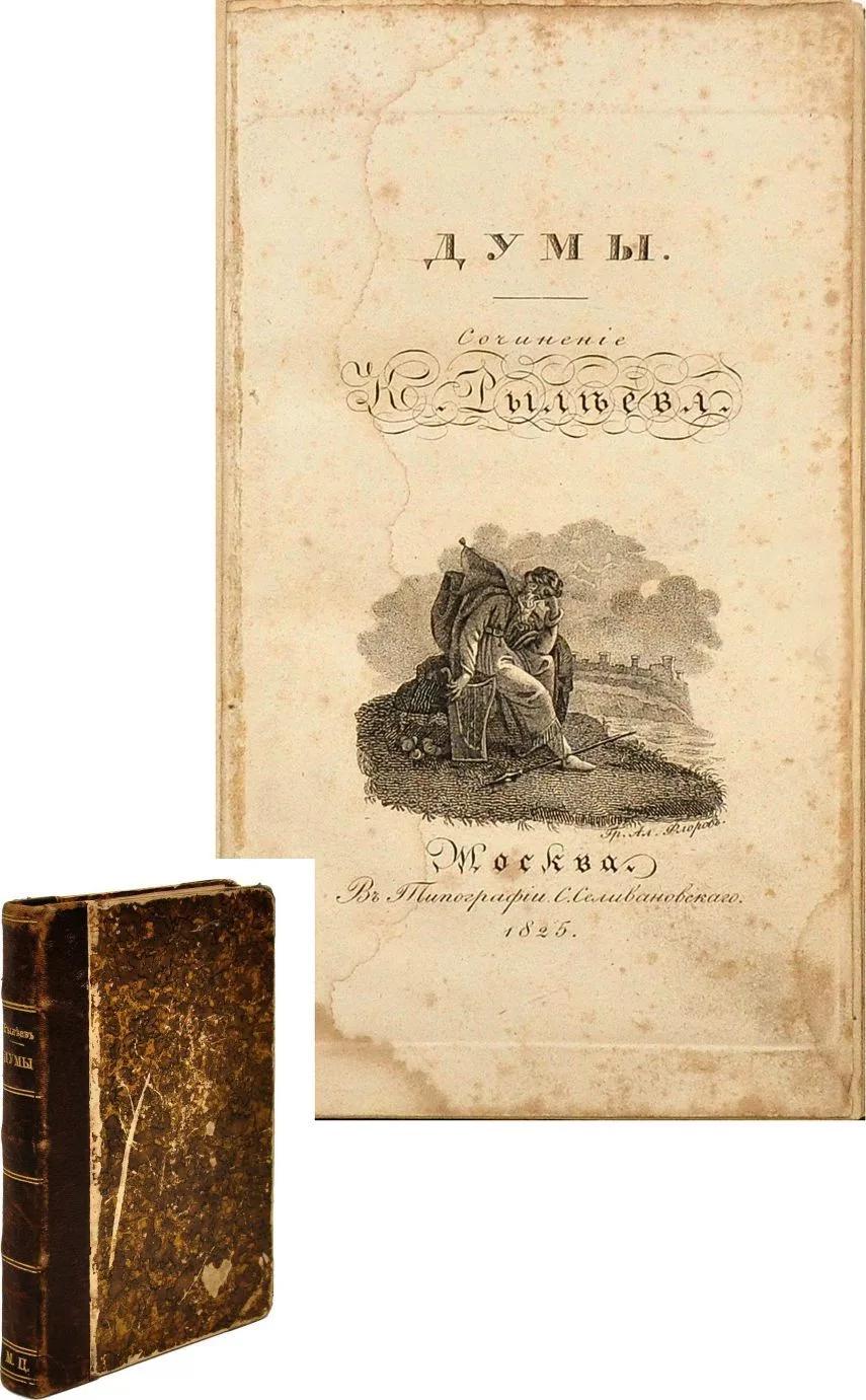 Обложка и титульный лист первого издания сборника «Думы» К. Ф. Рылеева