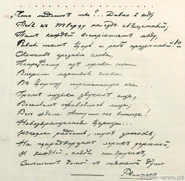 Автограф Рылеева с ранней редакцией думы «Видение императрицы Анны» («Голова Волынского»)