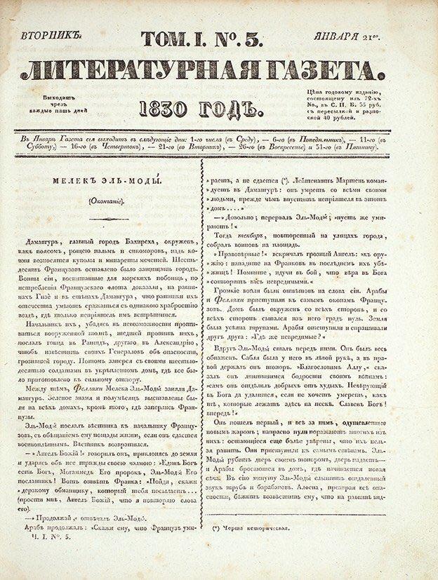 «Литературная газета» Дельвига (январь, 1830)