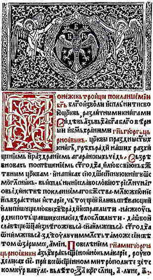 Страница из «Цетинье Октоиха» 1494 года