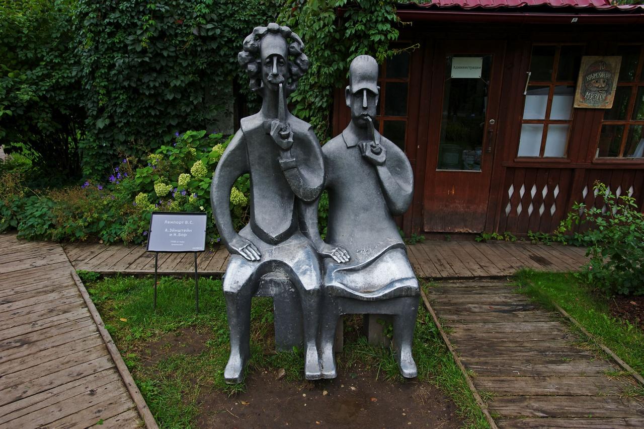 амятник Альберту Эйнштейну и Нильсу Бору (Музеон, парк культуры им. Горького в Москве)