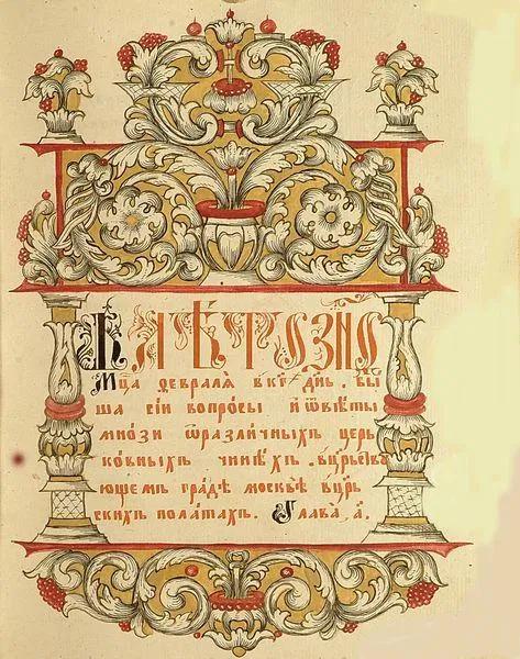 Начало первого раздела Стоглава (23 февраля 7059 года, то есть 23 февраля 1551 года)