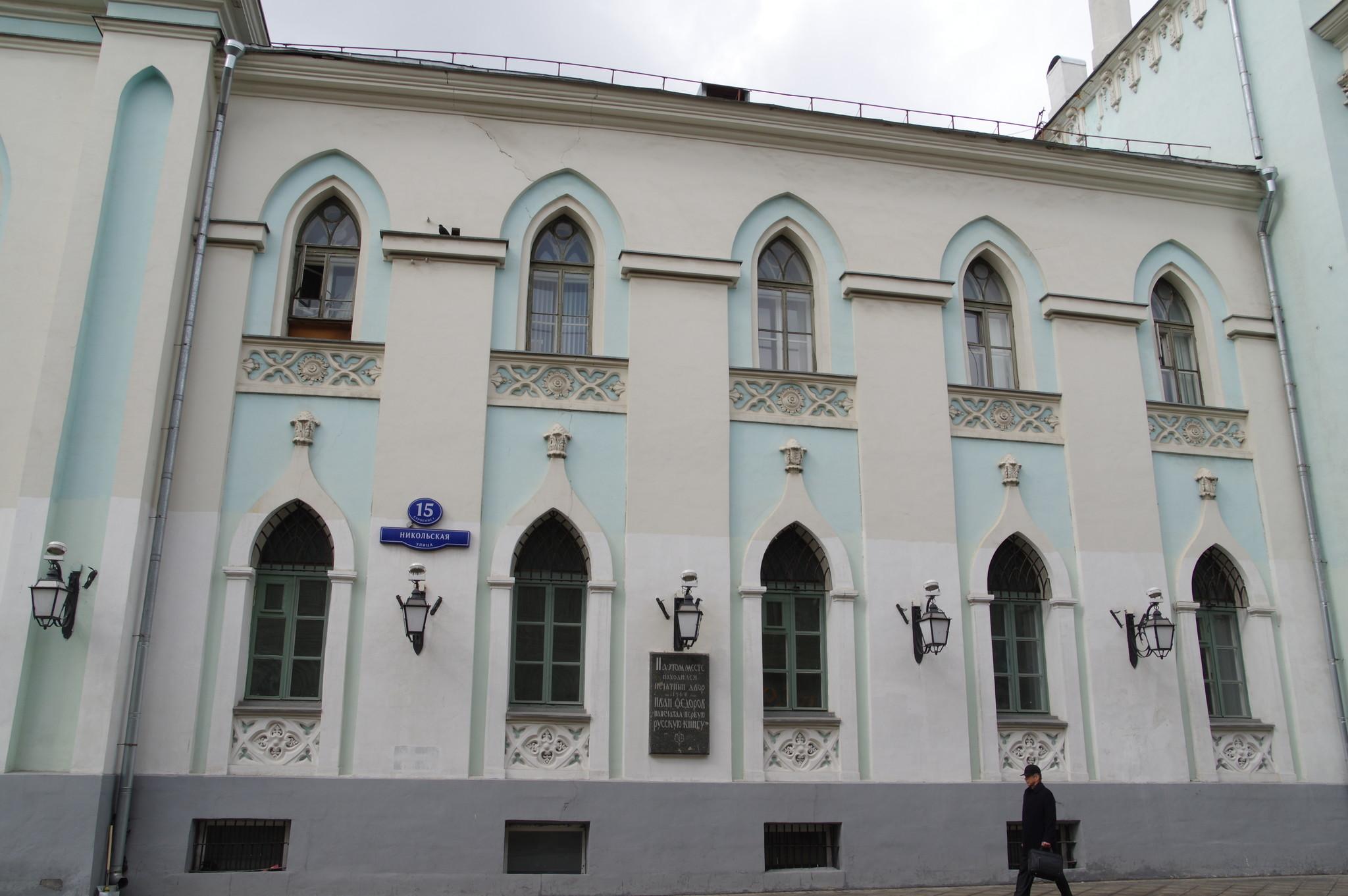 На этом месте находился Печатный двор (Никольская улица, дом 15, музейно-образовательный комплекс ИАИ РГГУ)