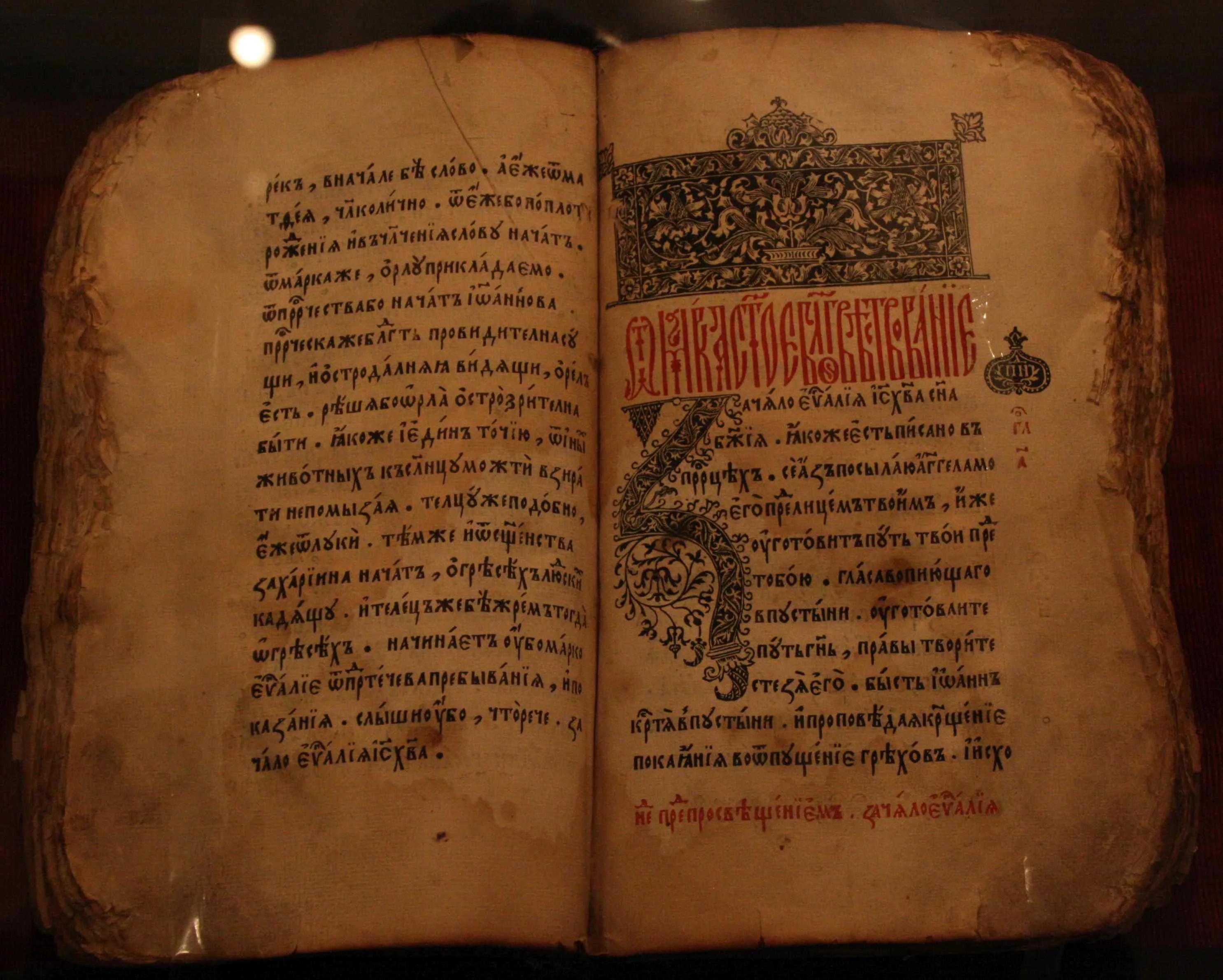 Четвероевангелие «узкошрифтное» (1553-1554). Приобретено музеем Андрея Рублёва у частного лица в 2012 году.