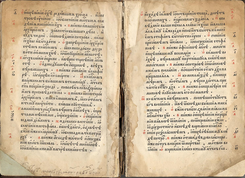 «Апостол» 1564 года. Разворот книги