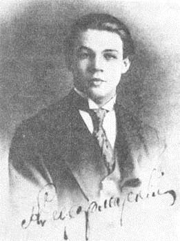 Юный А. А. Реформатский