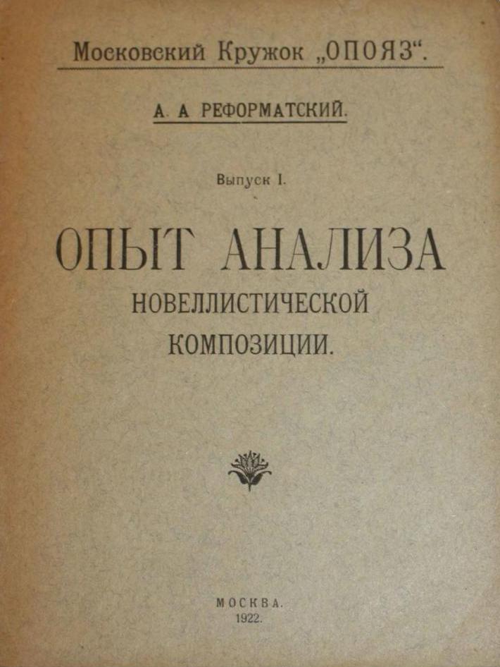 Титульный лист первой научной публикации А. А. Реформатского