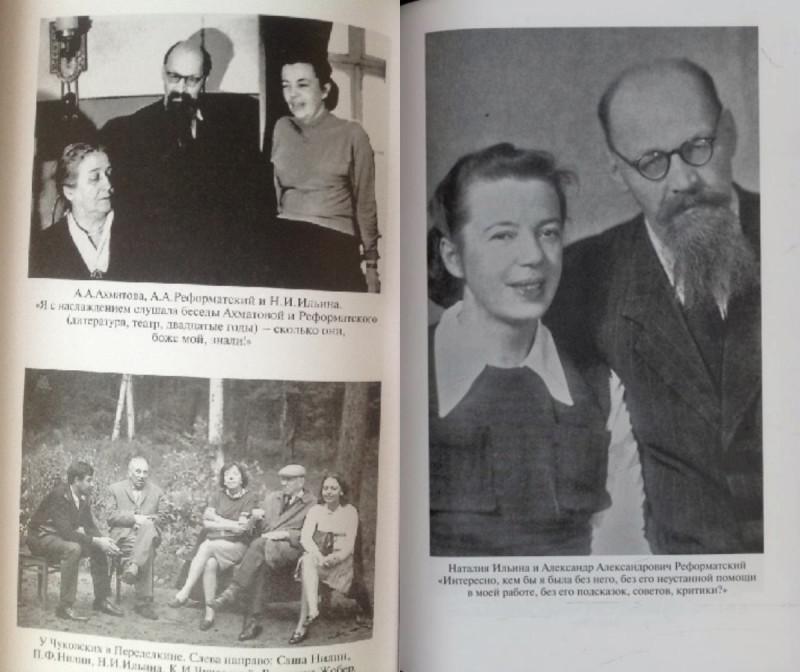 Страницы книги Н. И. Ильиной, третьей жены А. А. Реформатского, «Дороги и судьбы»