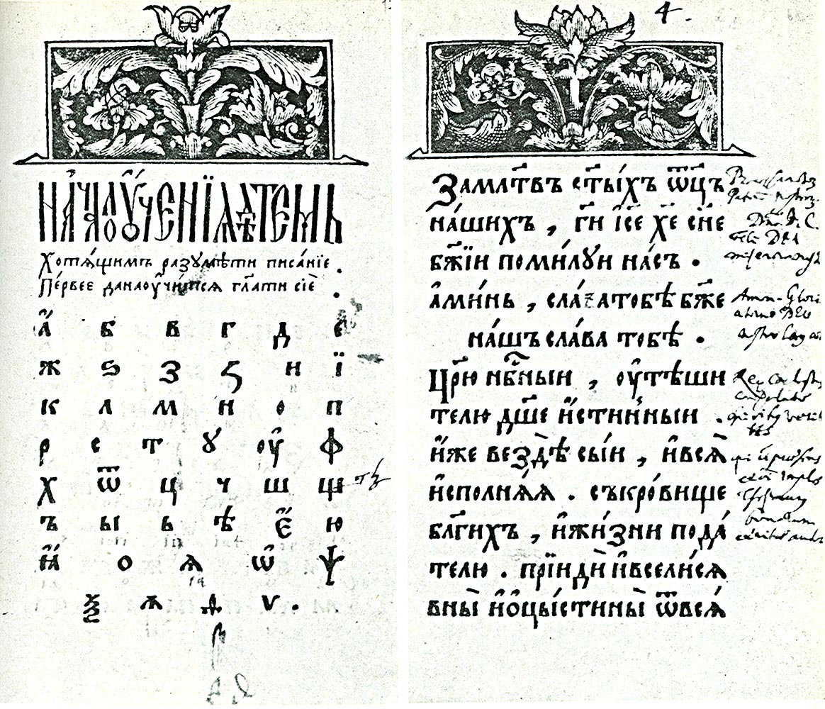 «Азбука» Ивана Фёдорова 1574 года