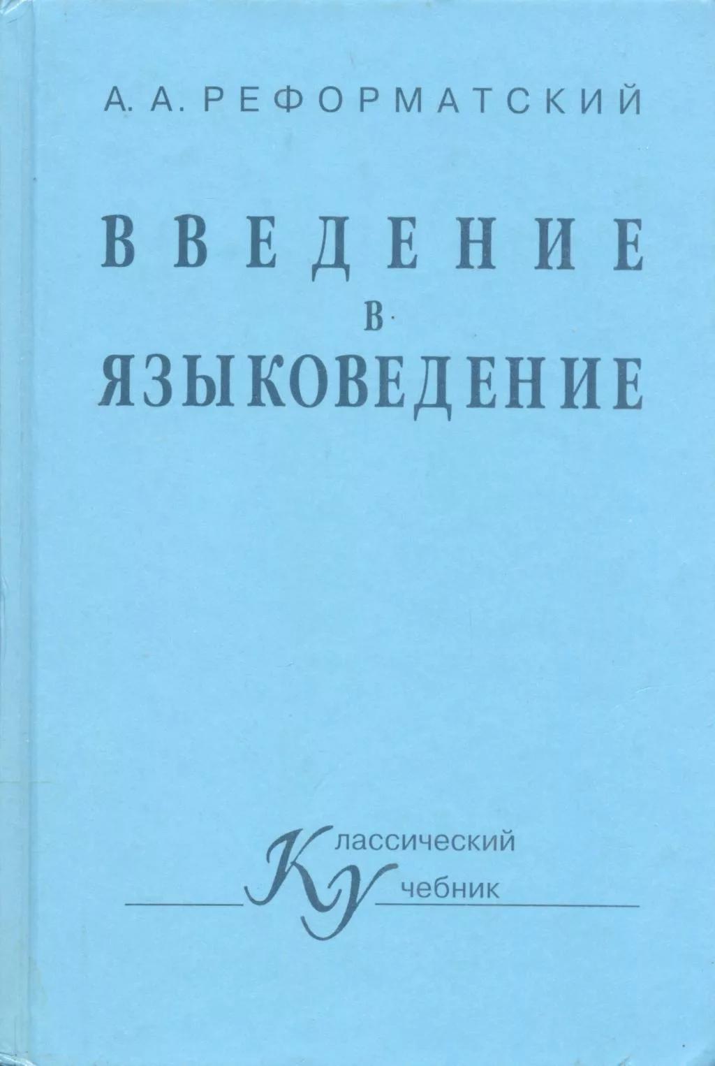 Обложка того самого учебника (одно из недавних изданий)
