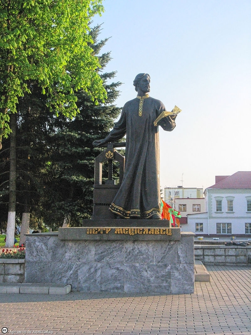 Памятник Петру Мстиславцу в Мстиславле (Беларусь)