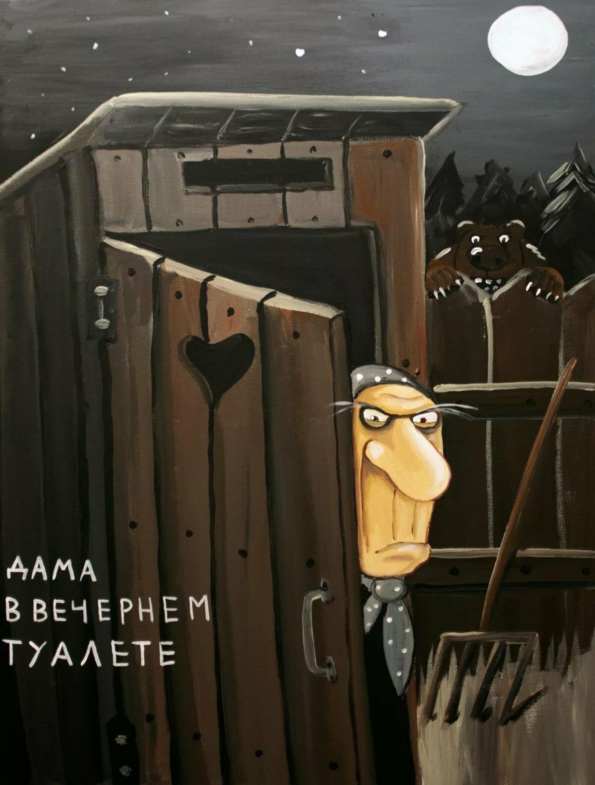 Вася Ложкин «Дама в вечернем туалете»
