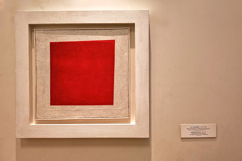 Казимир Малевич «Красный квадрат», 1915. Не есть ли это предвосхищение той самой пустоты?