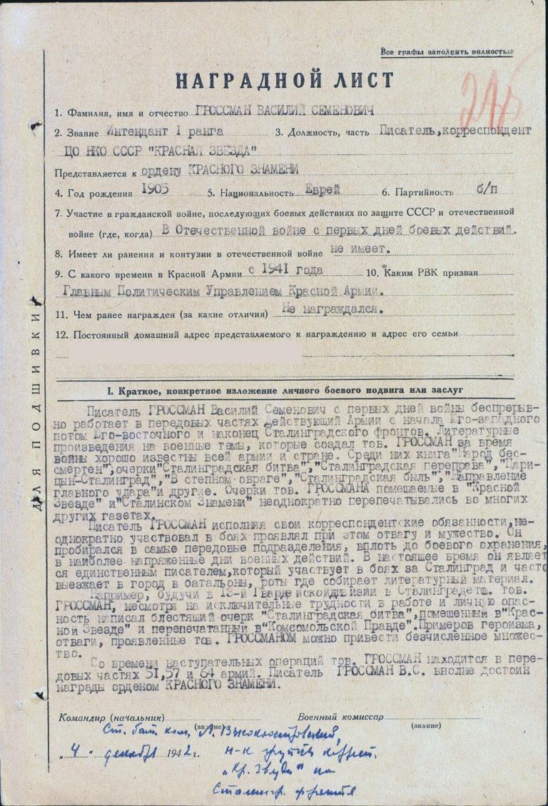 Наградной лист Василия Семеновича Гроссмана от 4 декабря 1942 г. Гроссман получил Орден Красного Знамени за свою самоотверженную деятельность в качестве военного корреспондента (источник иллюстрации: www.podvignaroda.ru)