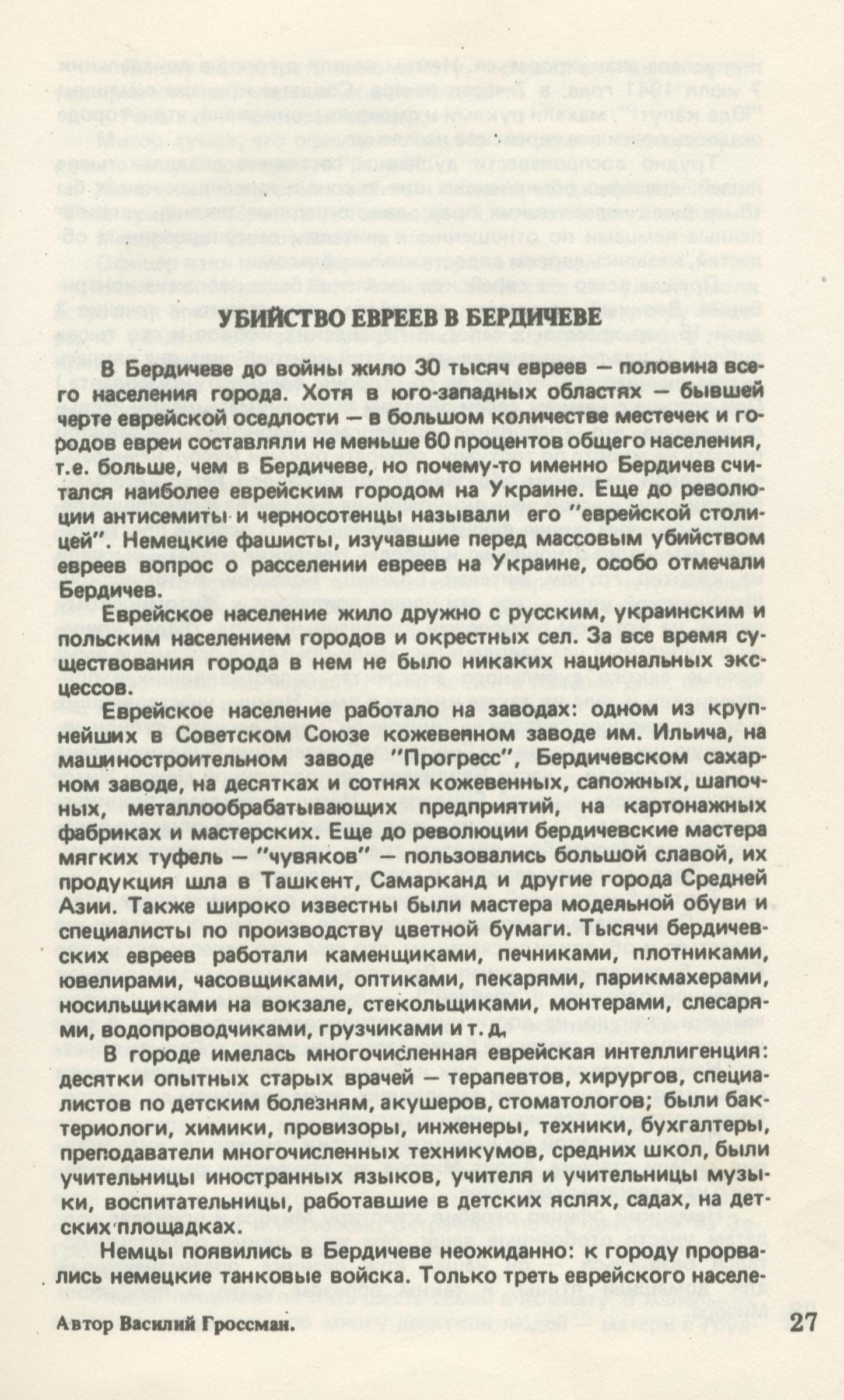 Василий Гроссман «Убийство еврее в Бердичеве»: очерк из «Черной книги»