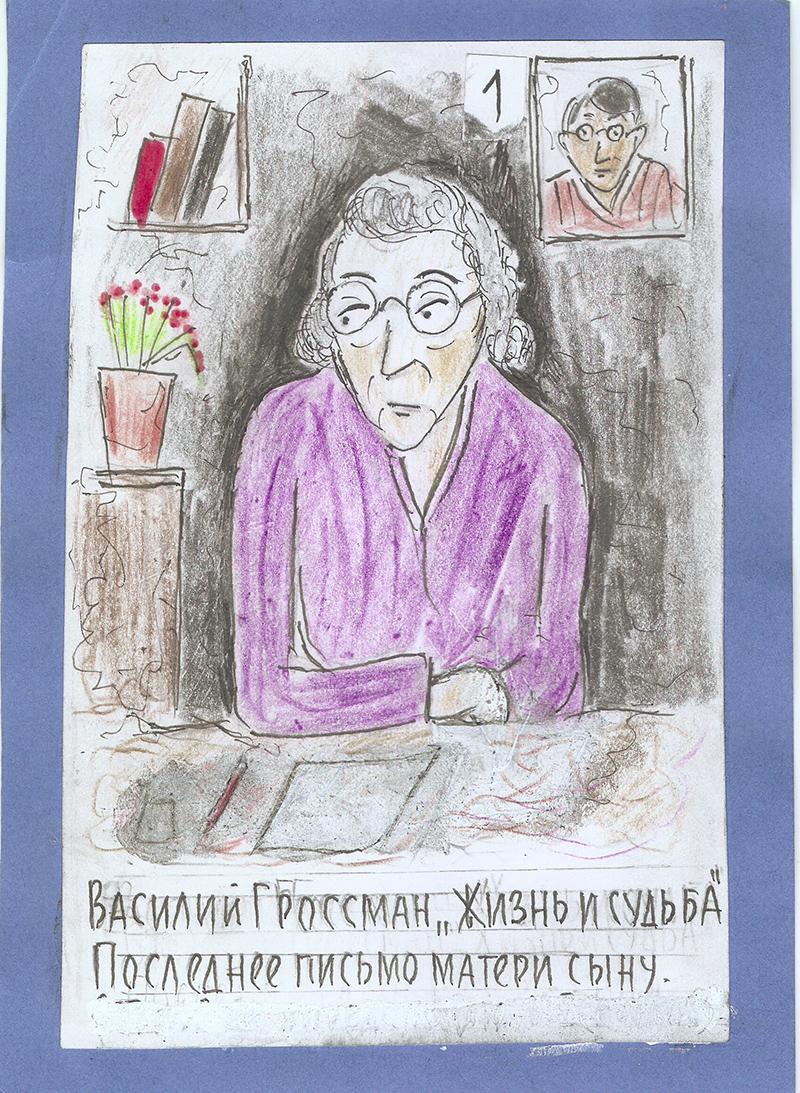 Иллюстрация Бориса Есельсона