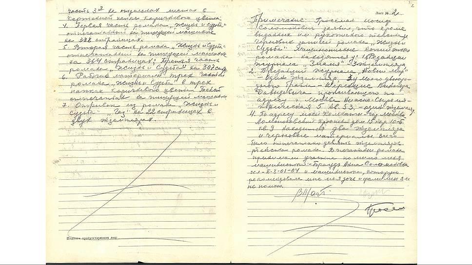 Протокол об изъятии рукописи романа «Жизнь и судьба» от 14 февраля 1961 года. Фото: РГАЛИ